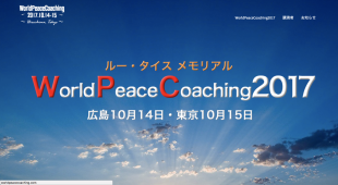 WorldPeaceCoaching2017のイメージ